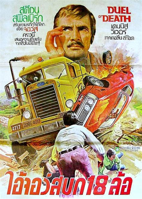 CLASSIC MOVIES: DUEL (1971) (MADE-FOR-TV MOVIE)